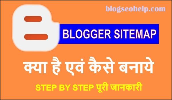 blogger sitemap kaise banaye