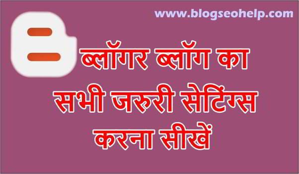 blogger settings in hindi