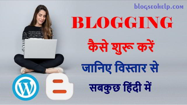 blogging kaise shuru karen