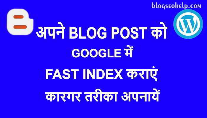 blog post ko google me fast index kaise kare