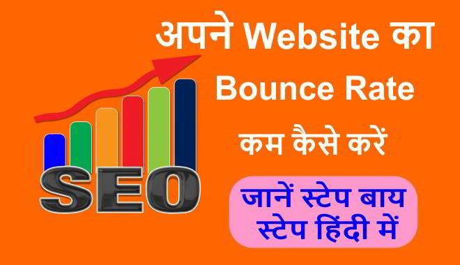 bounce rate कम कैसे करें
