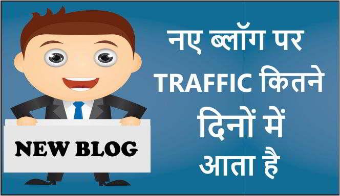 नया Blog पर Traffic कितने दिनों में आता है