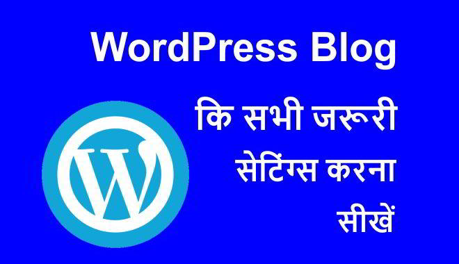 wordpress blog setting कैसे करें