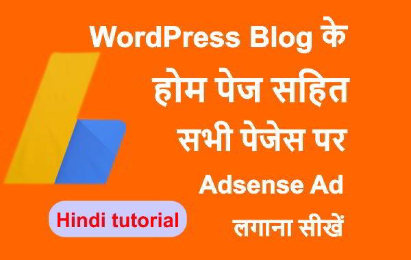 WordPress Blog के Home Page में Adsense Ad Code कैसे लगाएं