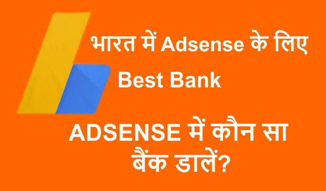 adsense के लिए best bank