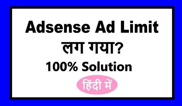 adsense ad serving limit क्या होता है