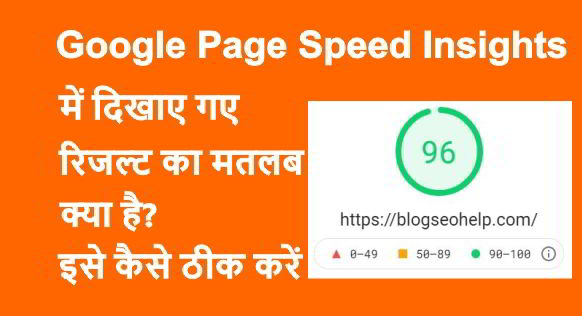page speed insights क्या है