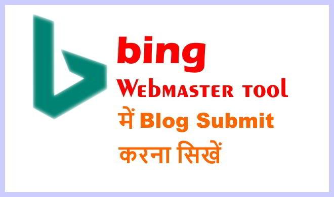 blog को bing webmaster tool में submit कैसे करें