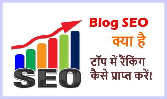 blog seo क्या है