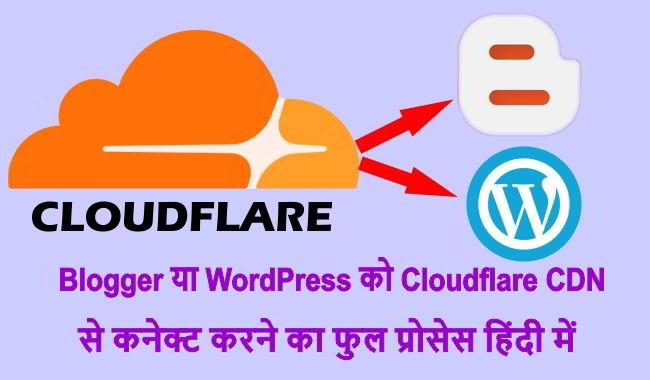 website को cloudflare cdn से connect कैसे करे