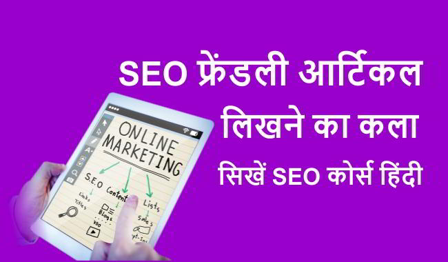 what is seo content writing in hindi