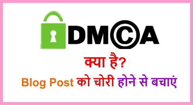 dmca protection क्या है