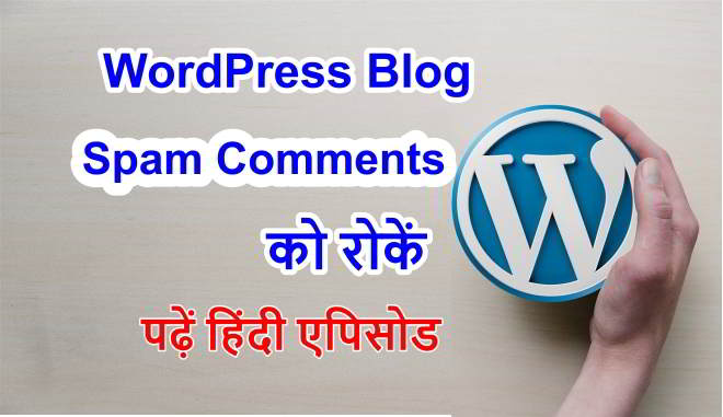how to stop spam comments on wordpress blog
