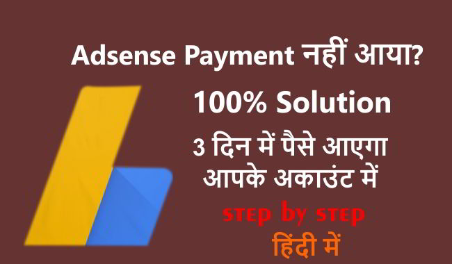 adsense payment not recived क्या करे