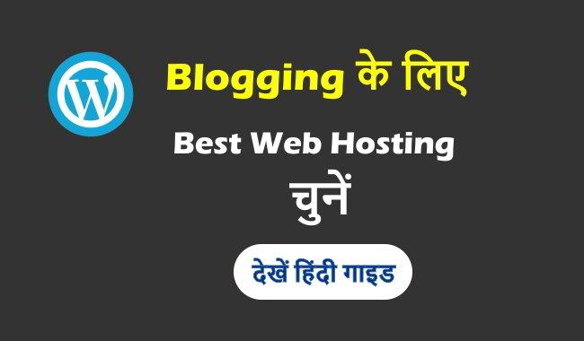 blogging के लिए best hosting