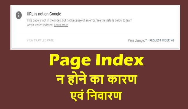 url is not on google indexing errors hindi