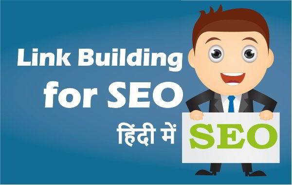 link building for seo in hindi
