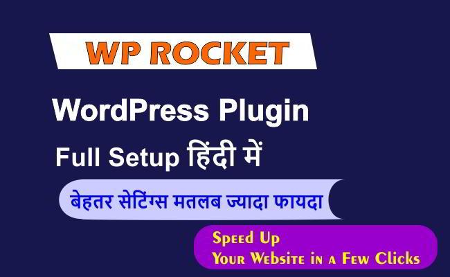 wp rocket wordpress plugin full setup in hindi
